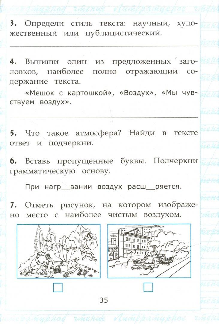 Иллюстрация 1 из 14 для Чтение. 3 класс. Работа с текстом. ФГОС - Ольга Крылова   Лабиринт - книги. Источник: Лабиринт
