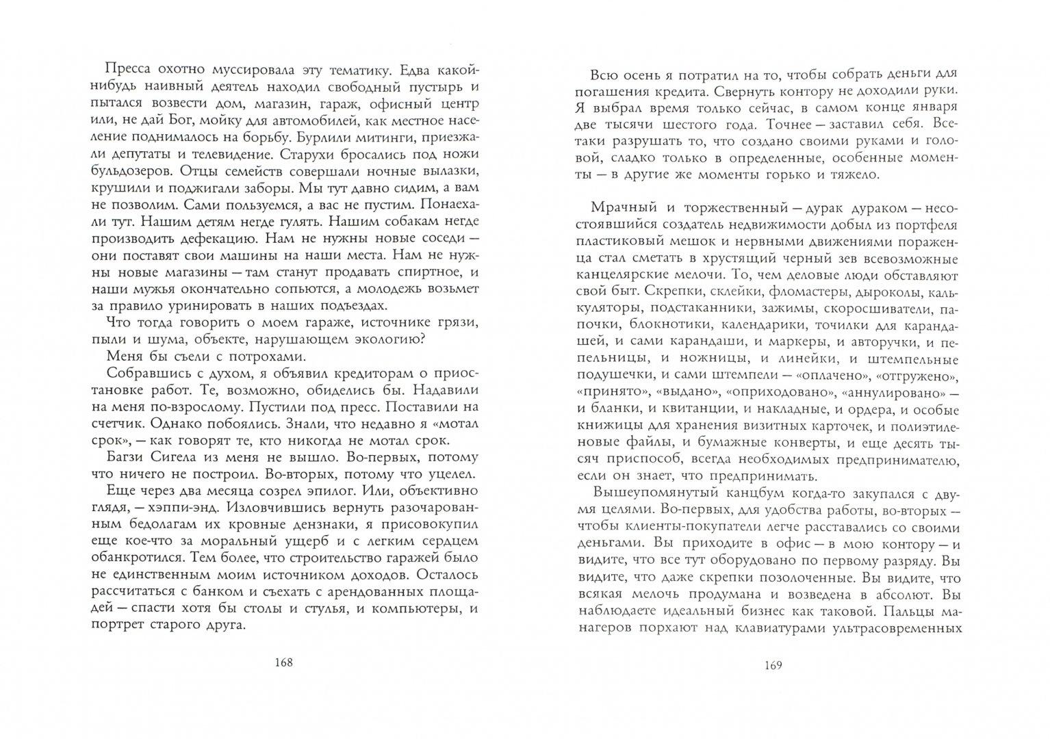 Иллюстрация 1 из 28 для Великая мечта - Андрей Рубанов | Лабиринт - книги. Источник: Лабиринт