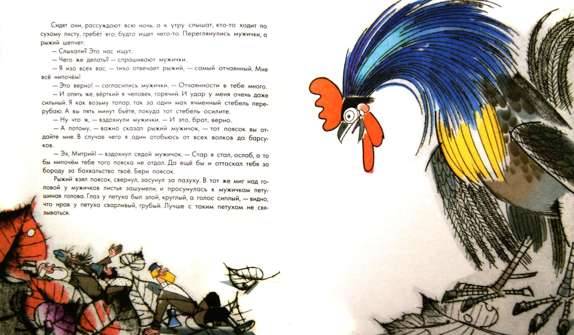 Иллюстрация 1 из 35 для Три сказки - Константин Паустовский   Лабиринт - книги. Источник: Лабиринт