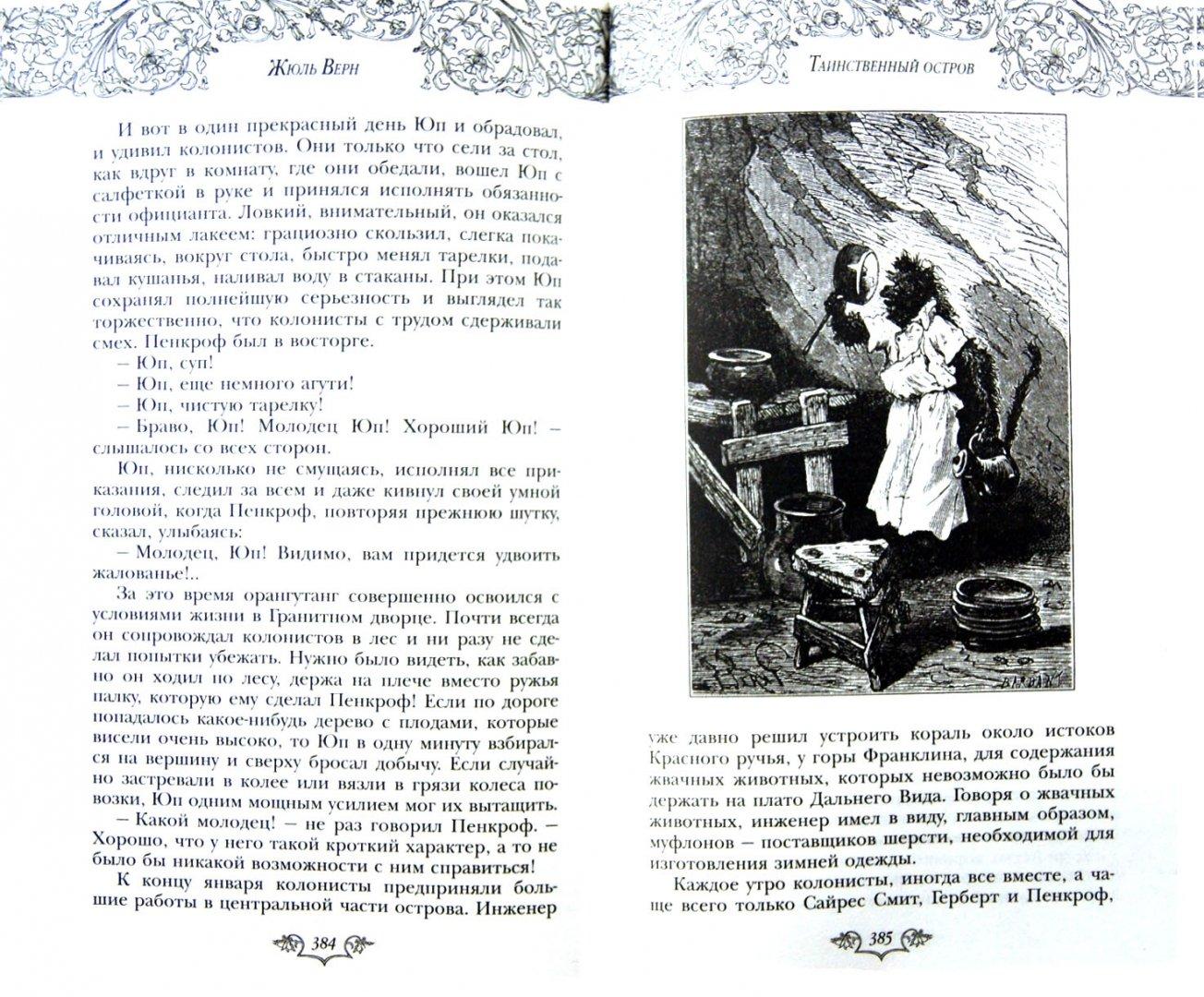 Иллюстрация 1 из 7 для Таинственный остров - Жюль Верн | Лабиринт - книги. Источник: Лабиринт
