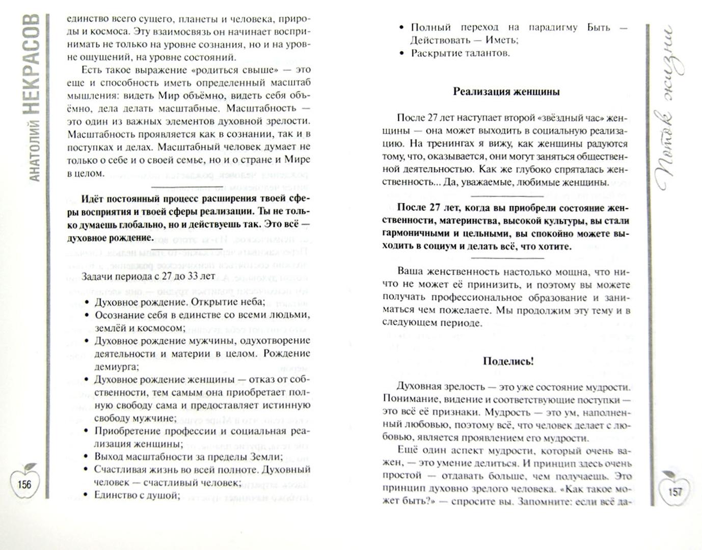 Иллюстрация 1 из 13 для На волне Потока жизни. Книга-тренинг - Анатолий Некрасов | Лабиринт - книги. Источник: Лабиринт