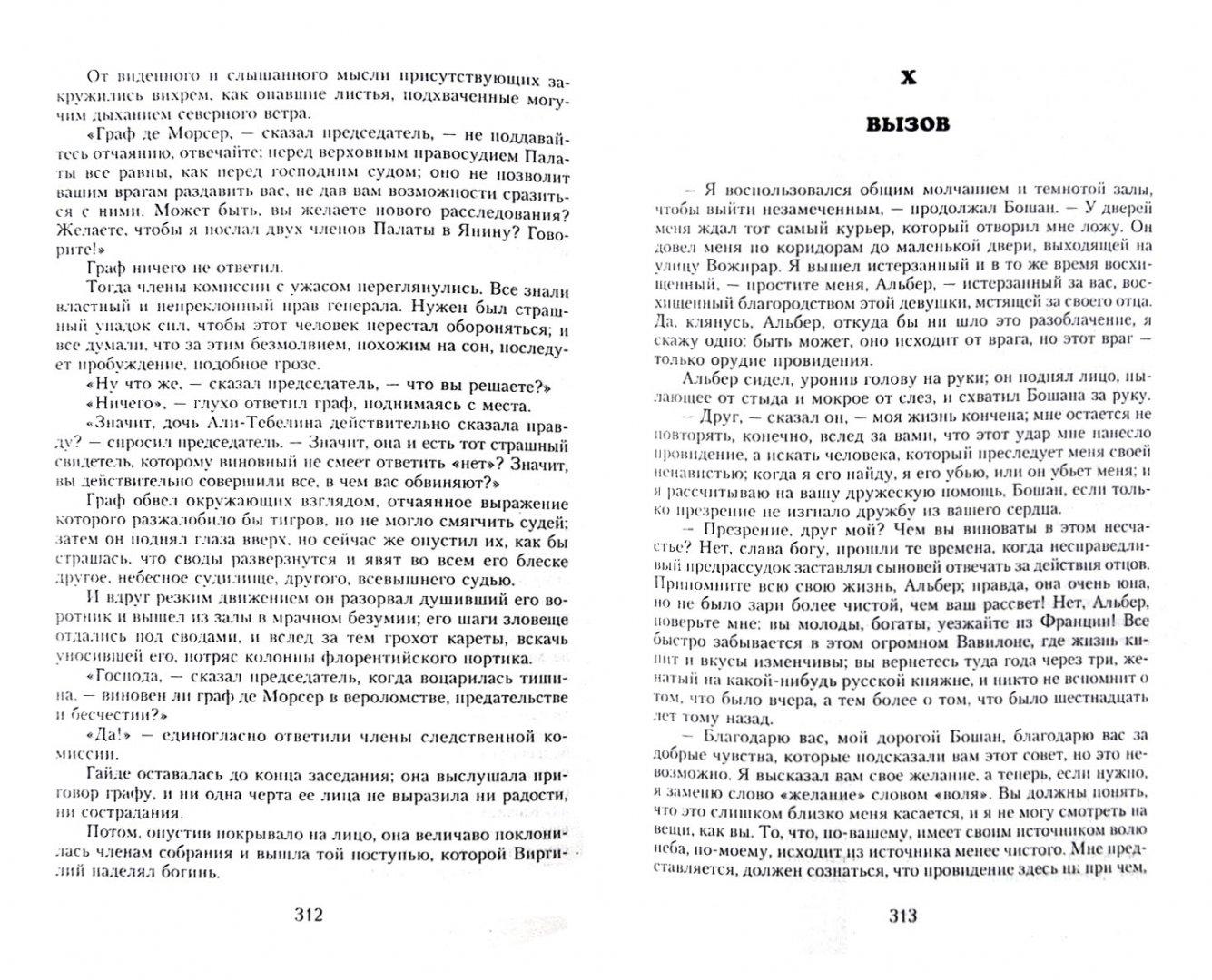 Иллюстрация 1 из 21 для Граф Монте-Кристо. В 2-х книгах. Книга 2 - Александр Дюма | Лабиринт - книги. Источник: Лабиринт