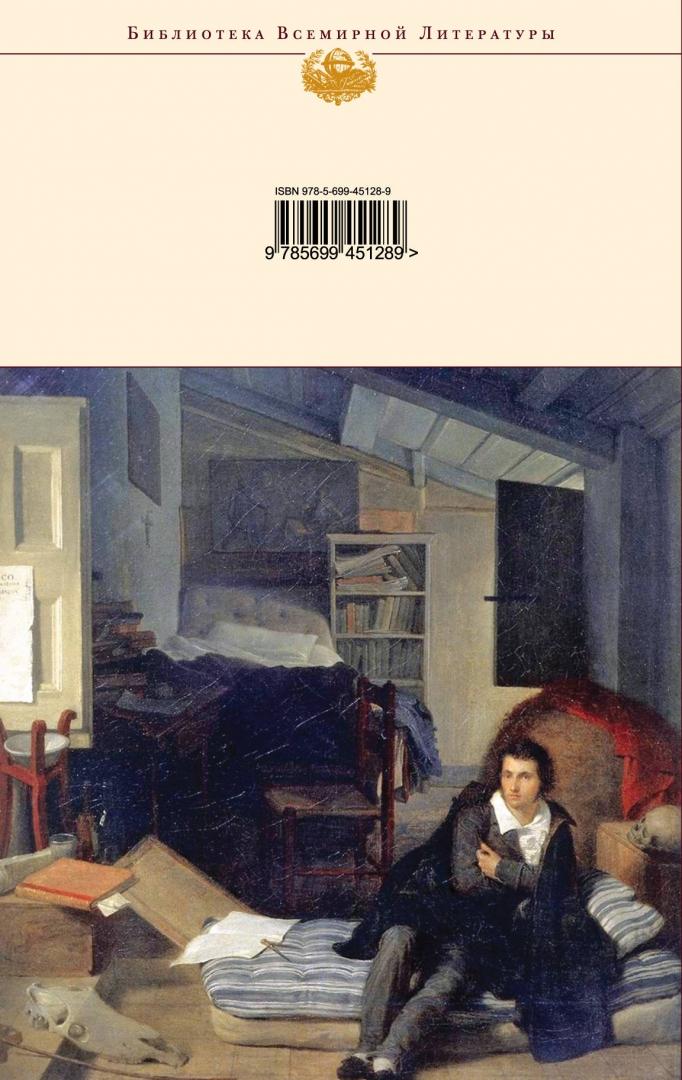 Иллюстрация 1 из 25 для Дон-Жуан; Паломничество Чайльд-Гарольда - Джордж Байрон | Лабиринт - книги. Источник: Лабиринт