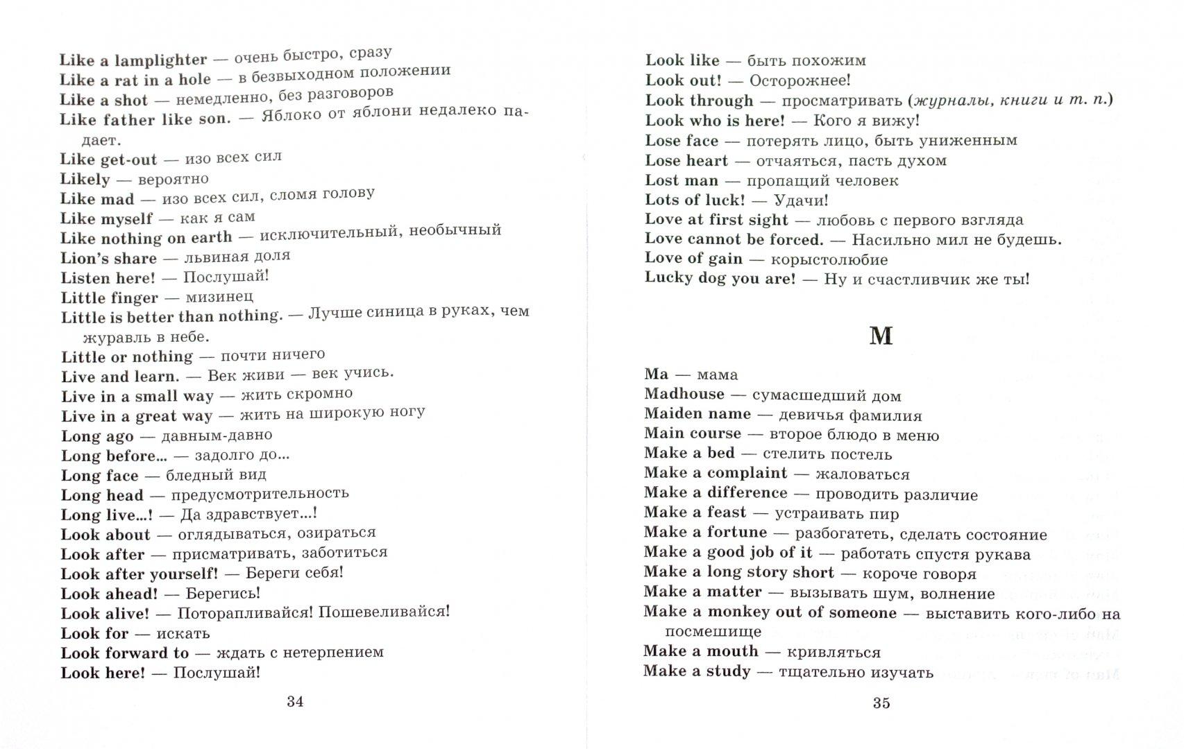 Иллюстрация 1 из 10 для Словарик трудностей английского языка - Алевтина Илюшкина | Лабиринт - книги. Источник: Лабиринт