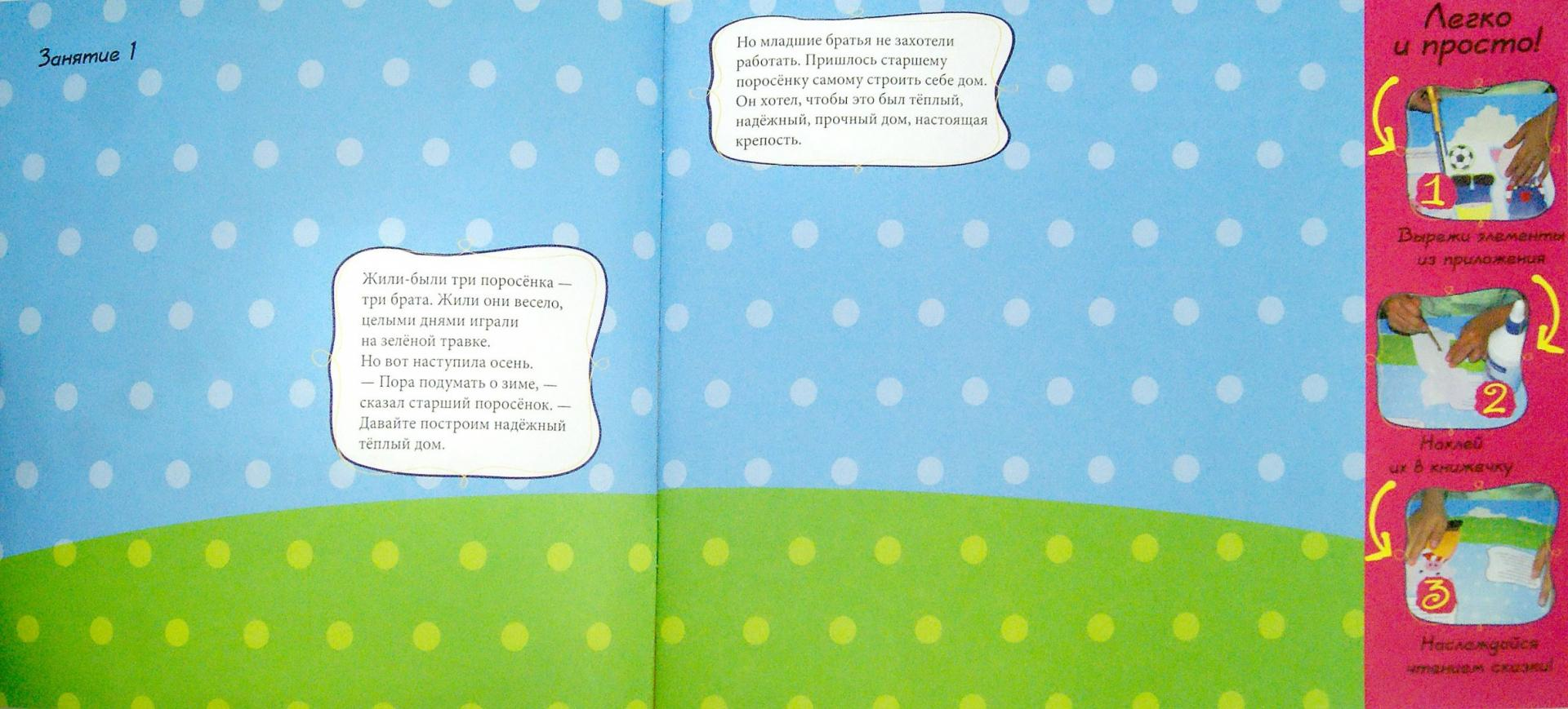 Иллюстрация 1 из 29 для Три поросенка | Лабиринт - книги. Источник: Лабиринт