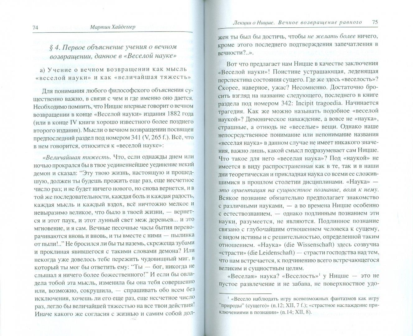 Иллюстрация 1 из 8 для Лекции о метафизике - Мартин Хайдеггер | Лабиринт - книги. Источник: Лабиринт