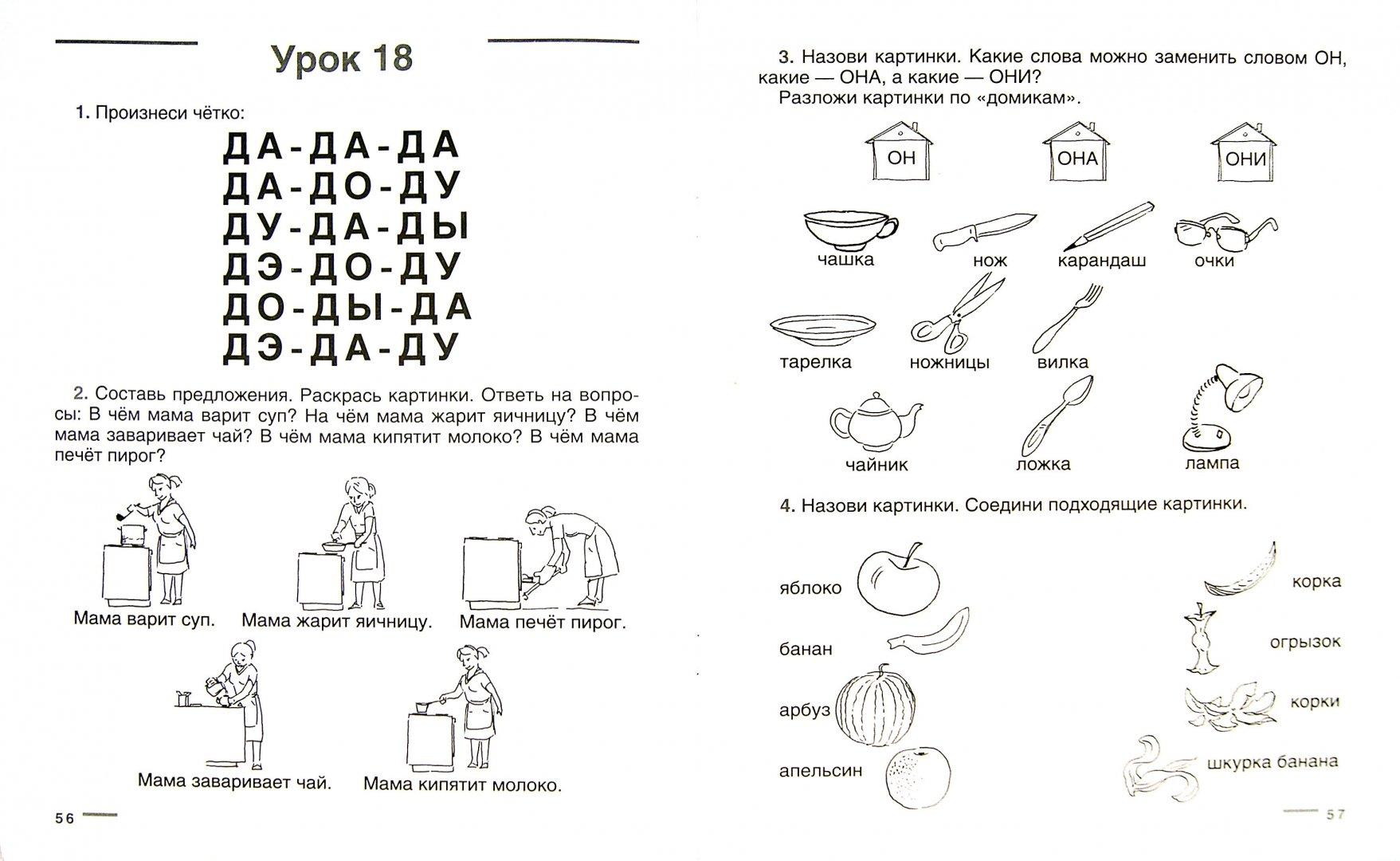 Иллюстрация 1 из 18 для Увлекательная логопедия. Учимся говорить фразами. Для детей 3-5 лет - Екатерина Климонтович   Лабиринт - книги. Источник: Лабиринт