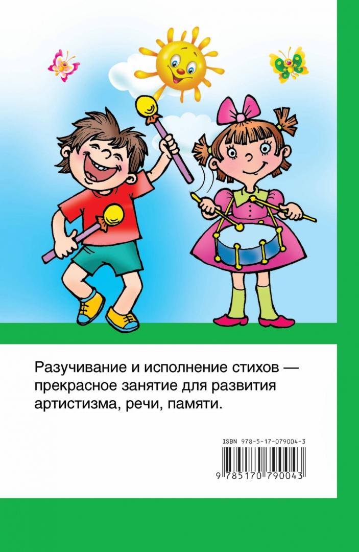 Иллюстрация 1 из 6 для 1000 стихов для чтения дома и в детском саду   Лабиринт - книги. Источник: Лабиринт