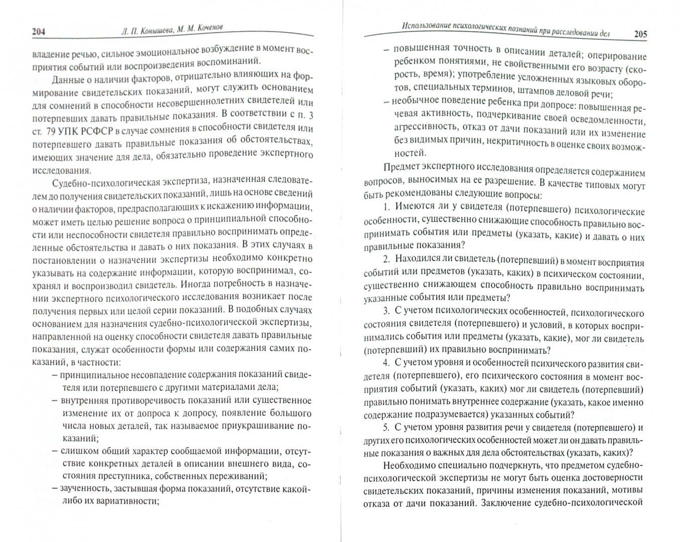 Иллюстрация 1 из 11 для Судебно-психологическая экспертиза: теория и практика - Михаил Коченов | Лабиринт - книги. Источник: Лабиринт
