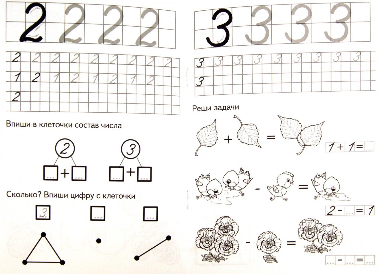 Иллюстрация 1 из 27 для Три - состав числа | Лабиринт - книги. Источник: Лабиринт