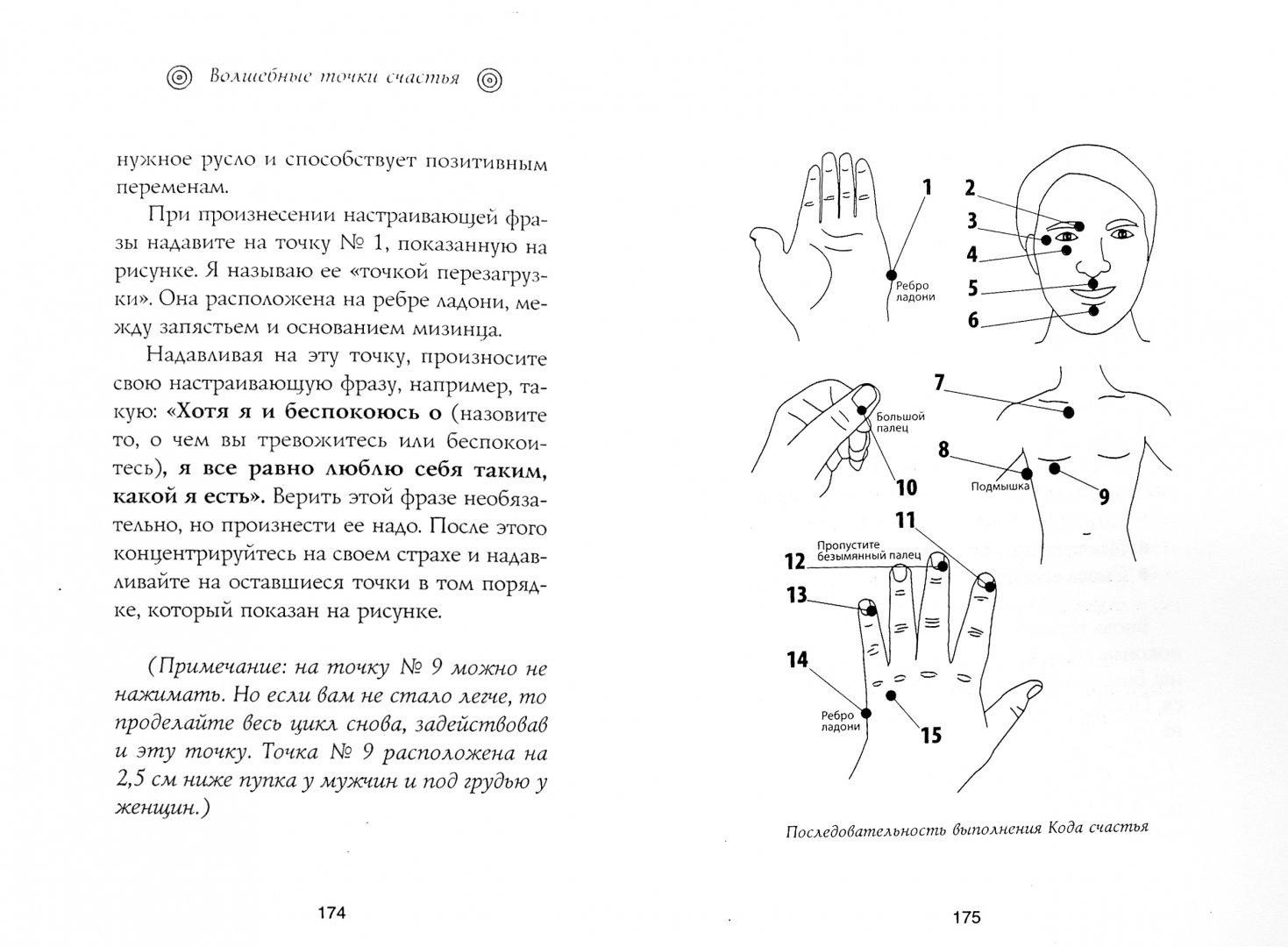 Иллюстрация 1 из 35 для Волшебные точки счастья - Гэри Лондре | Лабиринт - книги. Источник: Лабиринт