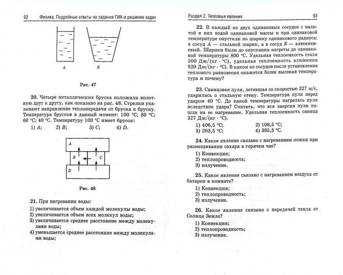 Гиа физика решение задач с ответами алгебраический термин отдельный этап решения задачи