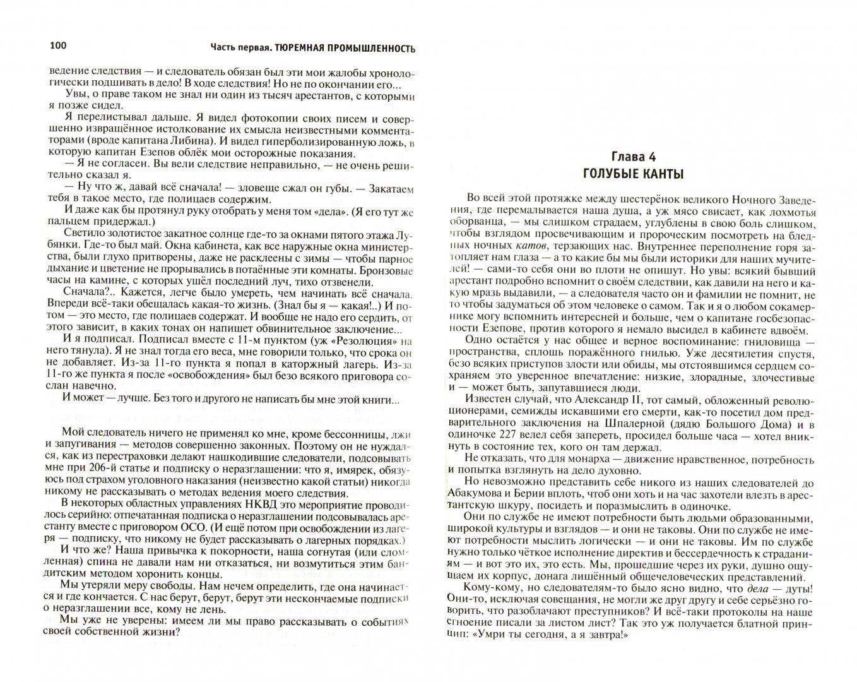 Иллюстрация 1 из 33 для Архипелаг ГУЛАГ. Полное издание в одном томе - Александр Солженицын | Лабиринт - книги. Источник: Лабиринт