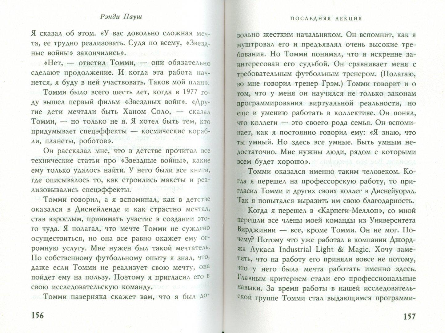 Иллюстрация 1 из 14 для Книга № 0. Про мечты - Рэнди Пауш   Лабиринт - книги. Источник: Лабиринт
