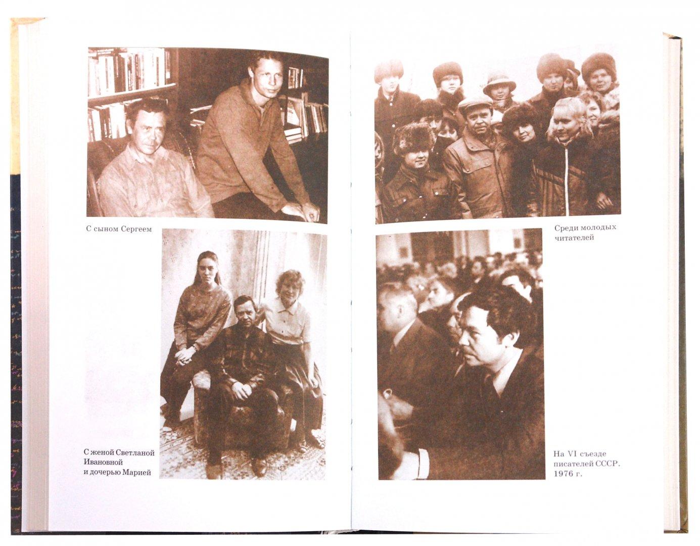 Иллюстрация 1 из 2 для Распутин в школе: книга для учителя - Ольга Шахерова | Лабиринт - книги. Источник: Лабиринт
