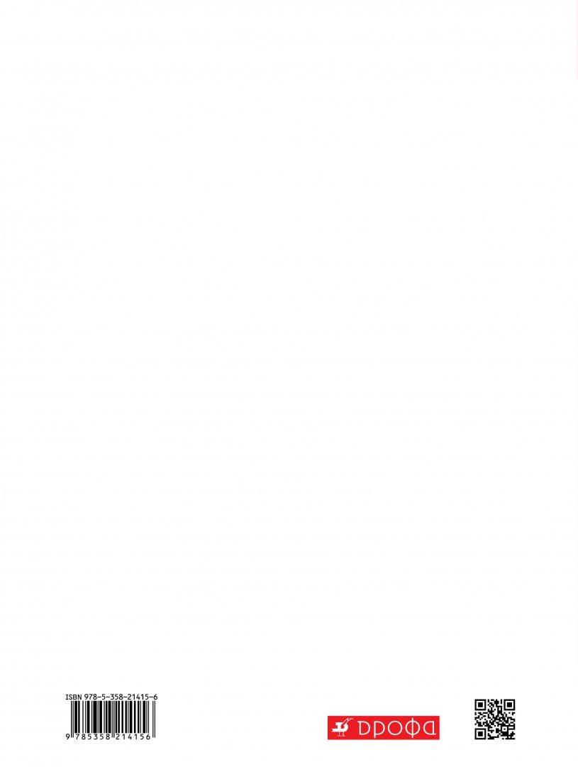 Иллюстрация 1 из 7 для Всеобщая история. История Древнего мира. 5 класс. Рабочая тетрадь с контурными картами. ФГОС - Абрамов, Абрамова | Лабиринт - книги. Источник: Лабиринт