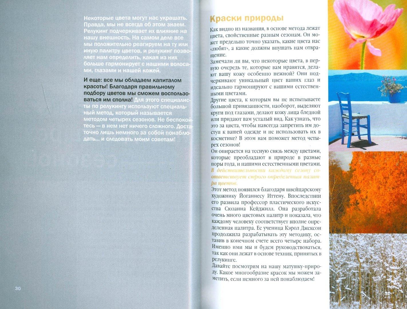 Иллюстрация 1 из 9 для Твой инструктор по стилю - Герен, Герен   Лабиринт - книги. Источник: Лабиринт
