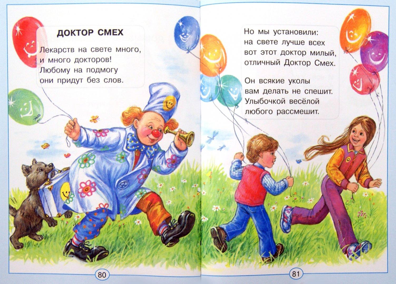 Картинки смешные стихи для детей