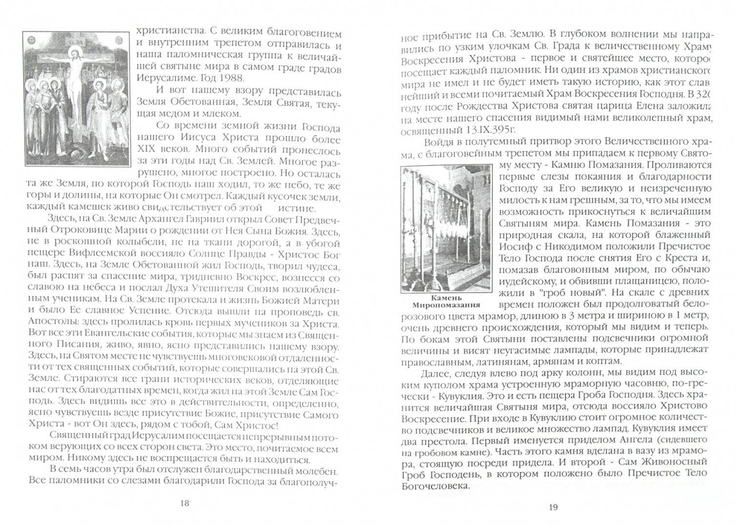 Иллюстрация 1 из 8 для Благодатный Огонь над Гробом Господним   Лабиринт - книги. Источник: Лабиринт
