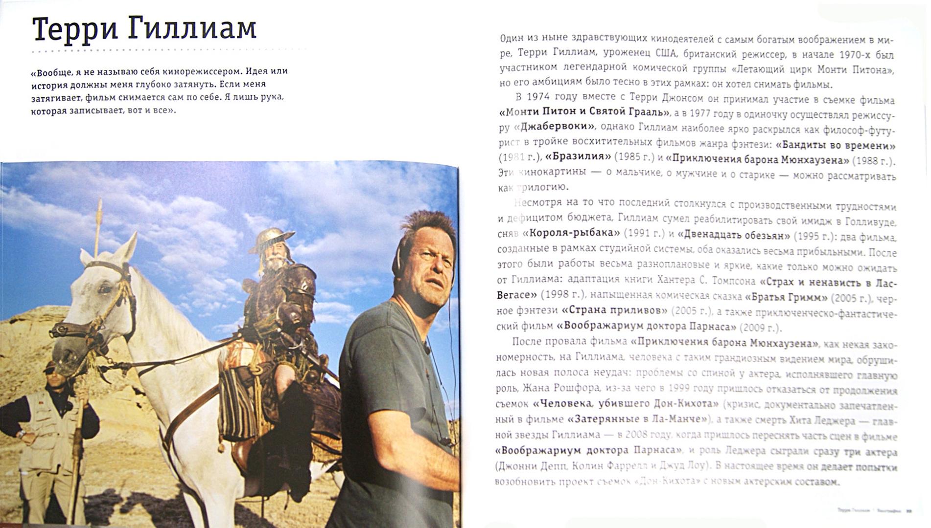 Иллюстрация 1 из 25 для Профессия: кинорежиссер - Майк Гудридж   Лабиринт - книги. Источник: Лабиринт